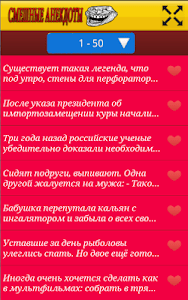 русские шутки screenshot 7