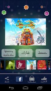 بطاقات عيد الفطر 2014 screenshot 3