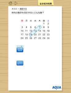 文字式の利用(中2) さわってうごく数学「AQUAアクア」 screenshot 3