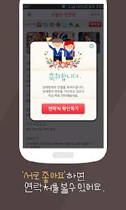코코아북 소개팅 - 7년간 당신과 함께 해온 소개팅어플 screenshot 4