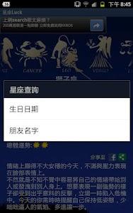 星座Luck screenshot 4