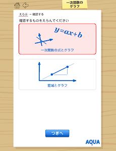 一次関数のグラフ さわってうごく数学「AQUAアクア」 screenshot 1
