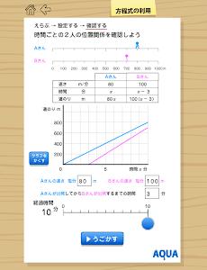 方程式の利用 さわってうごく数学「AQUAアクア」 screenshot 2