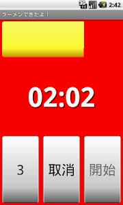 Noodle Timer screenshot 2