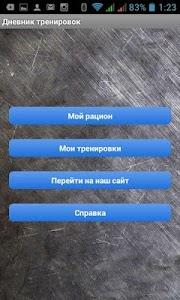 Дневник Тренировок и Питания screenshot 0