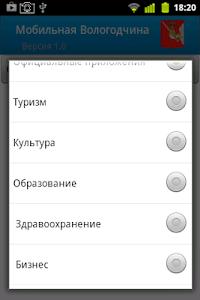 Мобильная Вологодчина screenshot 1