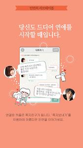 러블 - 실시간 소셜 미팅/소개팅 screenshot 3