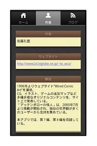 アッテンボローの怪人04 screenshot 6