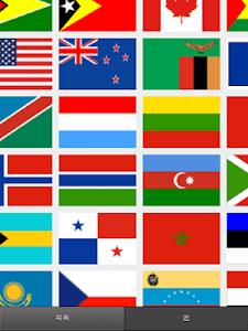 세계국기 - 만국기 screenshot 3