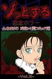 恐怖漫画山本まゆり 恐怖心霊コミック選 Vol.2 screenshot 0