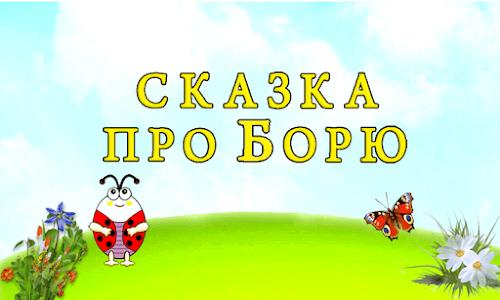 For children. Tale about Boria screenshot 2
