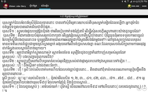 Khmer Joke Story screenshot 3