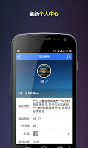 天涯社区-微论 screenshot 4