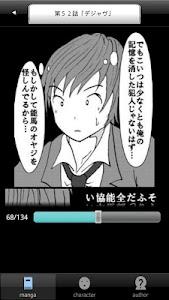 ラッキーボーイ7(無料漫画) screenshot 3