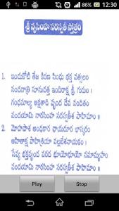 Datta Stotram - Telugu screenshot 1