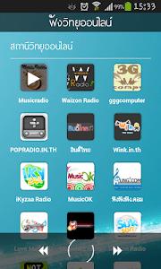 ฟังวิทยุออนไลน์ screenshot 1