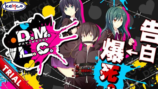 D.M.L.C. -デスマッチラブコメ- 体験版 KEMCO screenshot 12