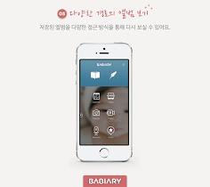 포토일기 & 성장앨범 : 베이비어리 (BABIARY) - screenshot thumbnail 05