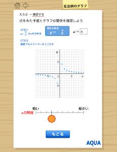 反比例のグラフ さわってうごく数学「AQUAアクア」 screenshot 1