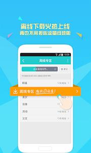 腾讯微视 screenshot 0