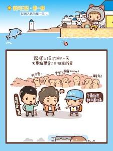 王米卡的新兵日記 screenshot 12