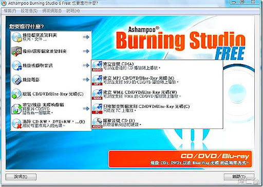 Ashampoo Burning Studio 6 FREE-3