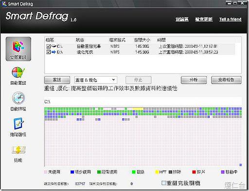 Smart Defrag Beta 6-4