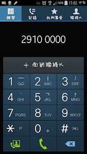 香港電召Call車 - 全港最快最齊客貨車、的士台搜尋器 screenshot 1