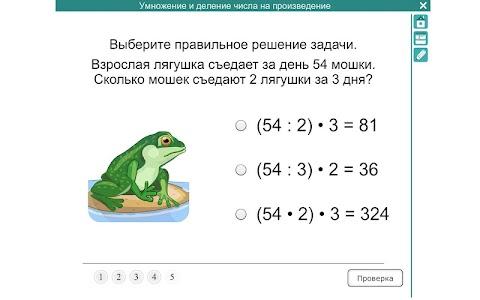 Математика 4 класс ФГОС screenshot 5