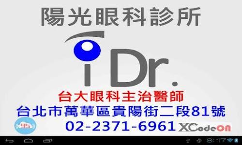 陽光眼科診所 叫號 (台北市萬華區貴陽街二段81號) screenshot 0