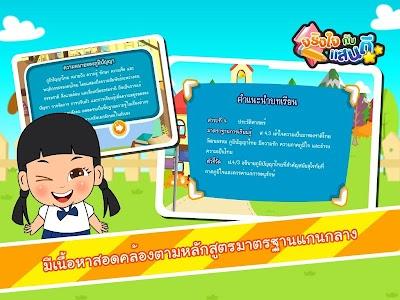 ภูมิปัญญาไทยสมัยสุโขทัย Free screenshot 13