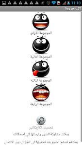 كاريكاتير عربي-Carecatar screenshot 1