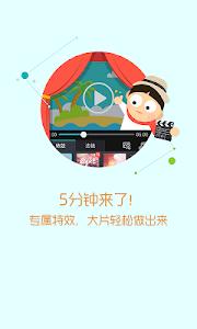 腾讯微视 screenshot 7