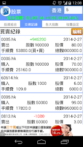 Stock records screenshot 3