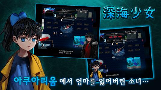 심해소녀 [본격 호러 쯔꾸르] screenshot 6