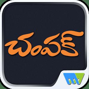 Champak - Telugu