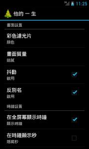 他的 一 生 (繁體中文) screenshot 5