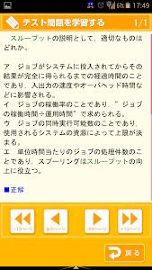 傾向と対策 応用情報技術者試験 screenshot 7