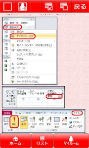 MOS Access2010対策 screenshot 7