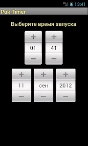 Puk Timer screenshot 2