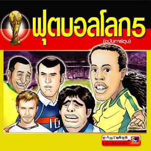 ฟุตบอลโลก(ฉบับการ์ตูน) ตอนที่5