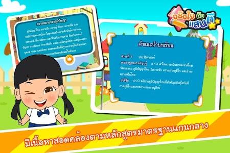 ภูมิปัญญาไทยสมัยสุโขทัย Free screenshot 3