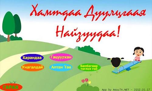Mongol Хүүхдийн Дуу Kids Music screenshot 5