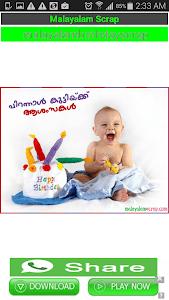 Malayalam Scrap screenshot 6