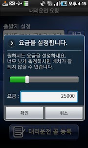 상록수 screenshot 2