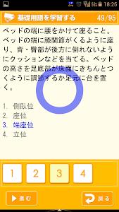 傾向と対策 社会福祉士試験 screenshot 4