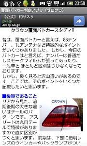覆面パトカー判定アプリ(ゼロクラ) screenshot 3