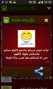نكت جزائرية 100% screenshot 1