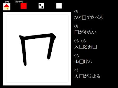 1年かんじテスト(東書) screenshot 6