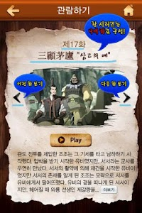 삼국지 5 (EBS 교육방송 방영) screenshot 1